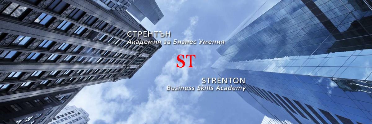 Strenton Academy - Business Trainings