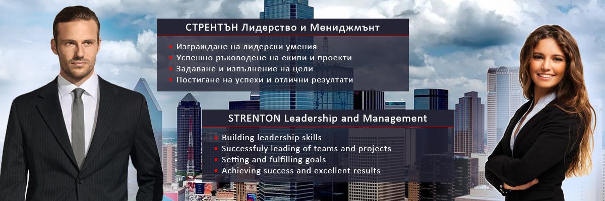 Strenton Academy - Leadership and Management Training