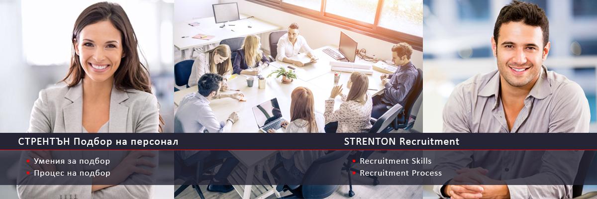 Strenton Academy - Recruitment Training