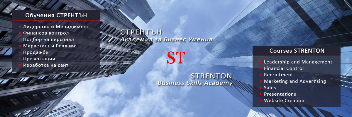 Strenton Academy - Business Trainings